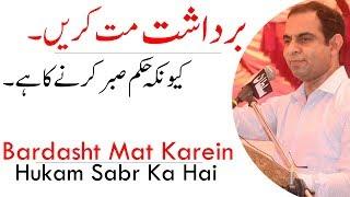 Bardaasht Mat Karein, Hukam Sabr Ka Hai   Qasim Ali Shah width=