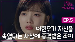 The liar and his lover 조이, 이현우가 천재작곡가′케이′란 사실 알고 충격 170403 EP.5