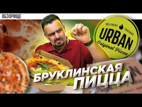 Доставка URBAN Original Pizza | Бруклинская пицца. Обзорище