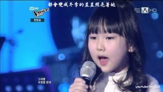 【中字】全雅賢&朴藝音&李恩成 - 雪之花@ Mnet Voice Kids 130125 EP4