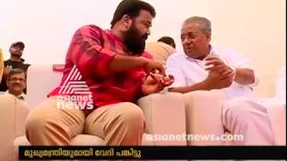 Mohanlal and CM Pinarayi Vijayan meets together in a function