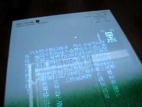 詹冰「水牛圖」.AVI - YouTube