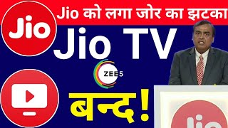 Jio के Jio TV  को लगा जोर का झटका  Zee Entertainment Enterprises Pulls All Zee Channels from JioTV