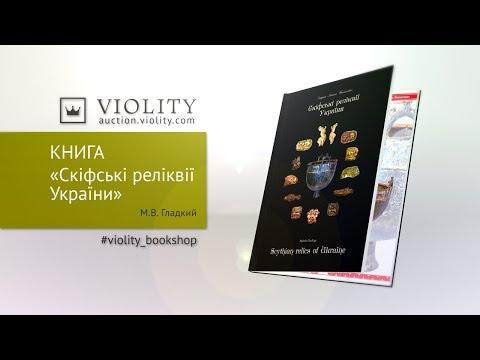 Бібліотека Віоліті: Скіфські реліквії України. Аукціон Віоліті 0+ photo