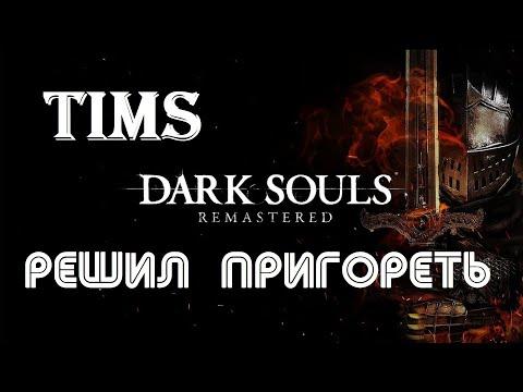 Dark Souls REMASTERED   Прохождение: Боль и Слезы   НАЧАЛО