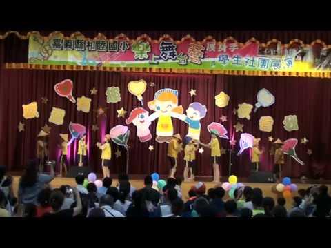 106學年和睦國小學生成果發表會~大家來吃台灣米 - YouTube
