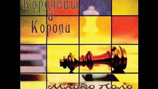 Марко Поло (Marco Polo) - Колдовская тропа (Magical trail)