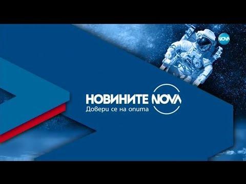 Новините на NOVA (13.07.2019 - централна емисия)