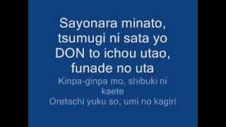 Binks no sake-one piece(FULL with lyrics)