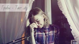 Грибы - Тает Лёд (cover Алина Герман)