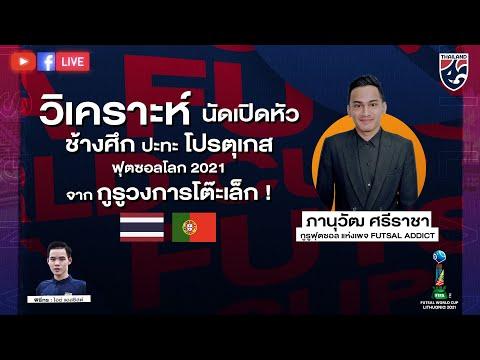 🔴 LIVE #วิเคราะห์เข้มก่อนเกม ฟุตซอลชิงแชมป์โลก 2021 🇹🇭 ทีมชาติไทย พบ ทีมชาติโปรตุเกส