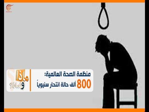 منظمة الصحة العالمية: 800 ألف حالة انتحار سنوياً