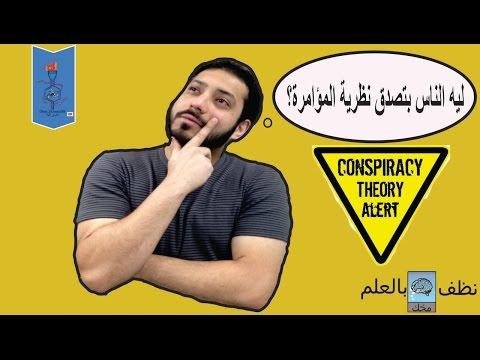 كبسولة علم .. ليه الناس بتصدق نظرية المؤامرة (conspiracy theory)