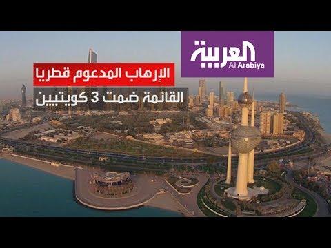 إرهابيو قطر ممنوعون من دخول الكويت