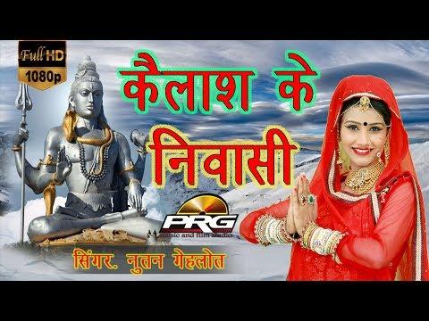 Kailash Ke Nivashi Namu
