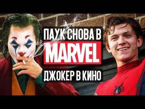 Паук снова в Марвел, Джокер в кино, Ирландец и Звёздные войны – Новости кино