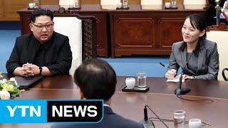 김여정, '김정은 비서실장' 역할...문재인 대통령