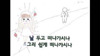 빛가람초등학교 4-3 가시나뮤직비디오