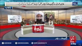 Bakhabar Subh -26-05-2016- 92NewsHD
