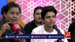 Kalam Rafaqat Ali Khan | Is Karam Ka Karoon Shukar Kaise Ada | 14 June 2018 | 92NewsHD