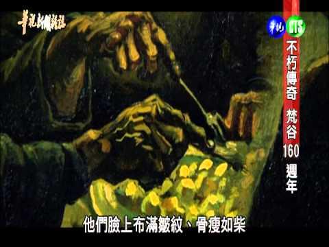 【不朽傳奇 梵谷】華視新聞雜誌  - YouTube