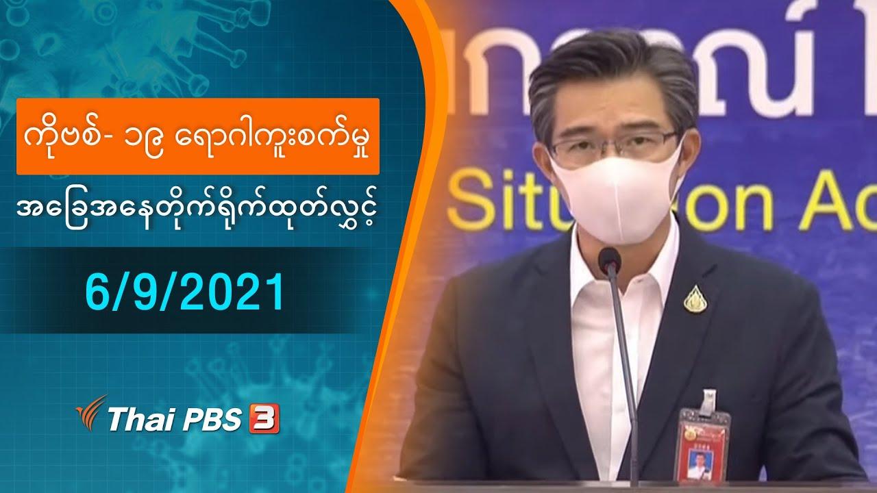 ကိုဗစ်-၁၉ ရောဂါကူးစက်မှုအခြေအနေကို သတင်းထုတ်ပြန်ခြင်း (06/09/2021)