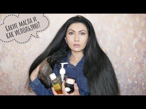 Масла для волос, натуральные маски. Работающий уход за волосами