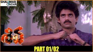 Shiva Telugu Movie Part 01/02     Nagarjuna, Amala, Ram Gopal Varma    Shalimarcinema width=