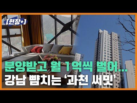 [현장+]분양받고 월 1억씩 벌어… 강남 뺨치는 '과천 써밋&#...