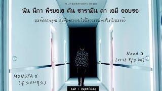 [KARAOKE - THAISUB] MONSTA X (몬스타엑스) - 니가 필요해 (Need U)