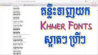 How to install all font khmer styles 2019 videos / InfiniTube