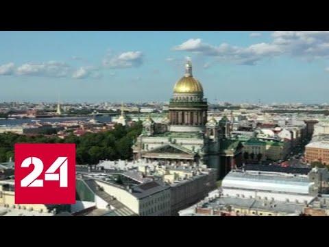 Санкт-Петербург отмечает День города