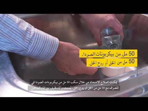 نصائح مفيدة!  انسداد الصرف الصحي