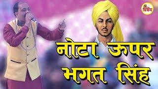 Nota Uper Bhagat Singh # Raju Madhur # Latest Haryanvi Ragni 2018 #Singham Hits