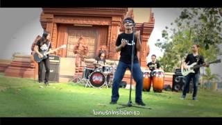 ความในใจ - แต้ ศิลา [Official MV]