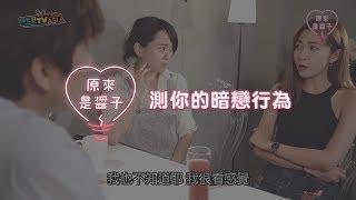 WebTVAsia【原來是醬子#2 測你的暗戀行為】暗戀對象要你幫忙追他喜歡的人...你會怎麼做?