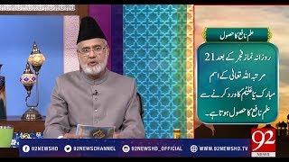 Quote: Hazrat Ali A.S - 30 March 2018 - 92NewsHDPlus