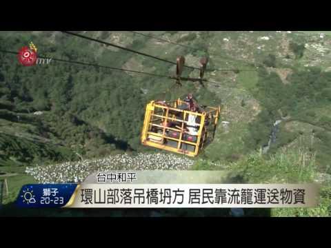 環山部落吊橋坍方 居民靠流籠運送物資- YouTube