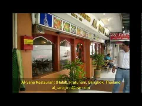Al-Sana Restaurant (Halal – حلال) & Inn – Pratunam – Bangkok – Thailand