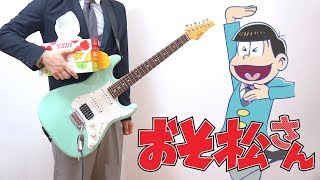 Osomatsu-san2 OP(Guitar cover)【おそ松さん 2期 OP】君氏危うくも近うよれ ギターで弾いてみた
