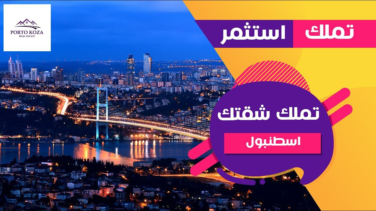 شقق للبيع في اسطنبول، وضمان اعائدة بيع 35% من سعر العقار
