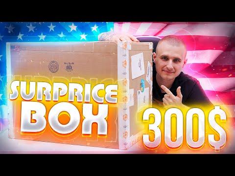 Сюрприз боксы из США за 300$ Американцы кидалы?! Что внутри?