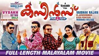 Cousins Malayalam Full Movie | Latest Malayalam Full Movie | Kunchako Boban | Suraj