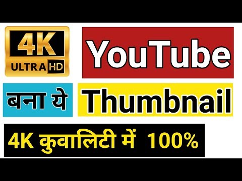 Download thumbnail for How to mack YouTube thumbnail | YouTube