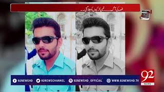 Andher Nagri | Acid attack burns three university students in Gujrat | 5 May 2018 | 92NewsHD