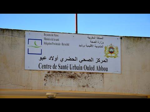Video : L'opération de vaccination se poursuit : L'exemple au centre de Santé Oulad Abbou-Berrchid