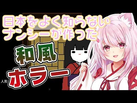 【 日本をよく知らないナンシーが作った和風ホラーゲーム】クリアできるのか。。。【椎名唯華/にじさんじ】