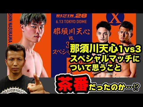 RIZIN 那須川天心1vs3スペシャルマッチについて思うこと。