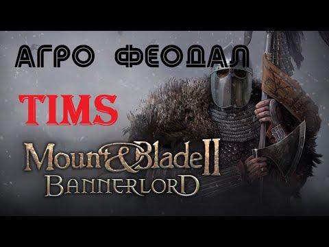 Mount & Blade II: Bannerlord   Сегодня Hot Fix e1.5.6   Старый сейв