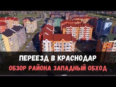 Переезд в Краснодар. Обзор района Западный обход. photo